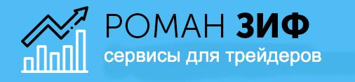 Роман Зиф логотип